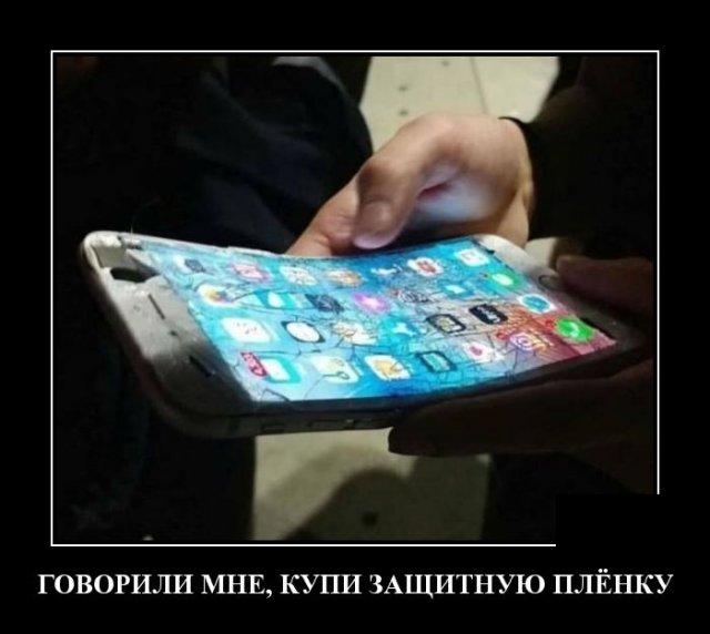 Демотиватор про защитную пленку на смартфоне