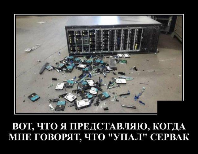 Демотиватор про сервера