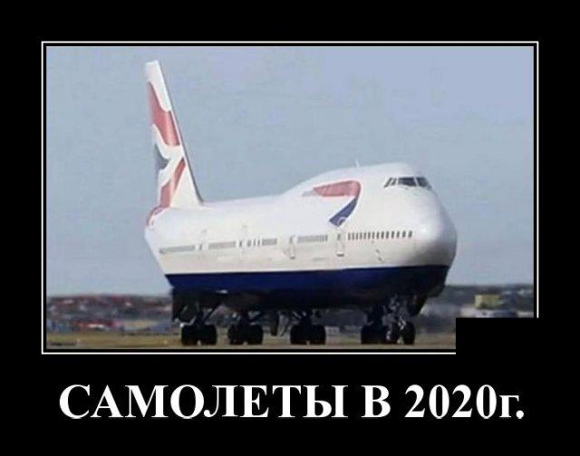 Демотиватор про самолеты в 2020