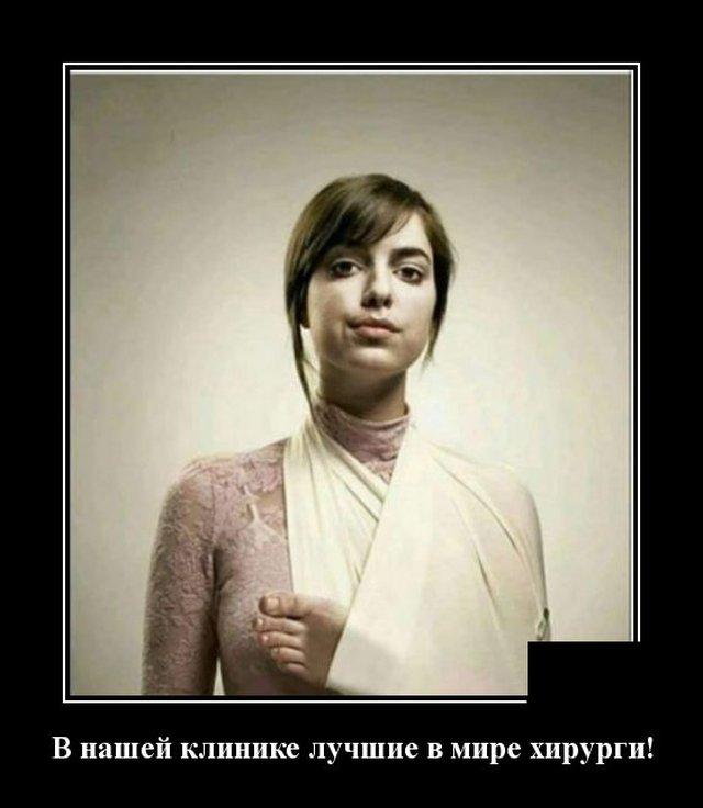 Демотиватор про хирургов