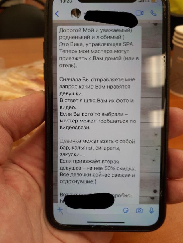 Объявление в смартфоне