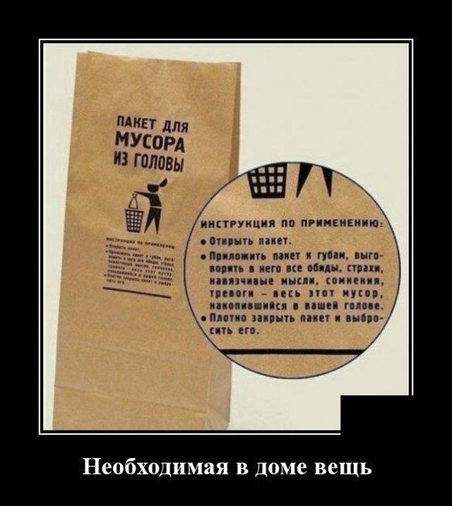 Демотиватор про пакеты