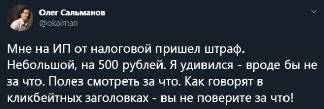 Твит журналиста
