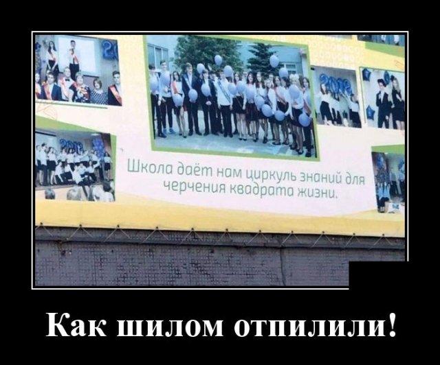 Демотиватор про школу