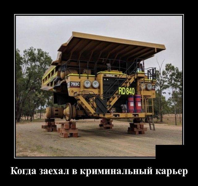 1590061377_demotivatory_09.jpg