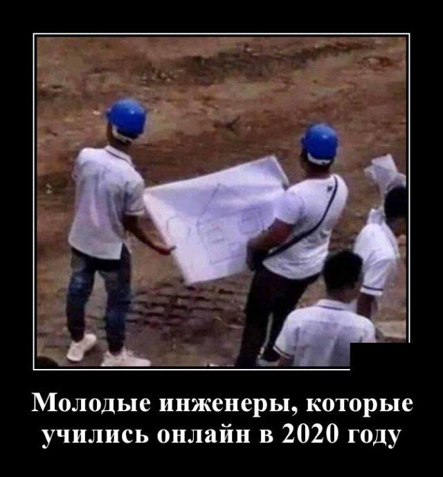 Демотиваторы 25 мая 2020