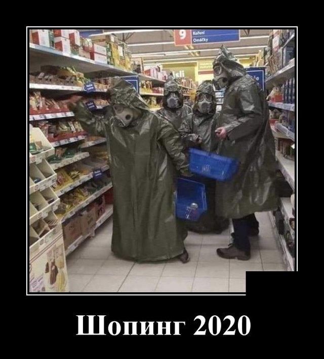 Демотиватор про шопинг в 2020 году