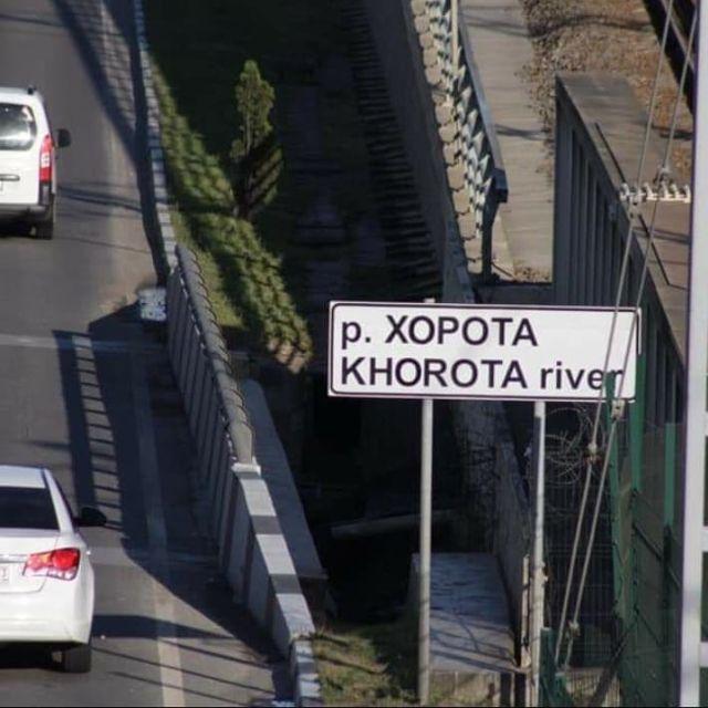 Река Хорота