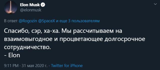 Твит Маска