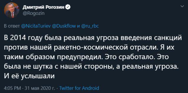 Твит Рогозина