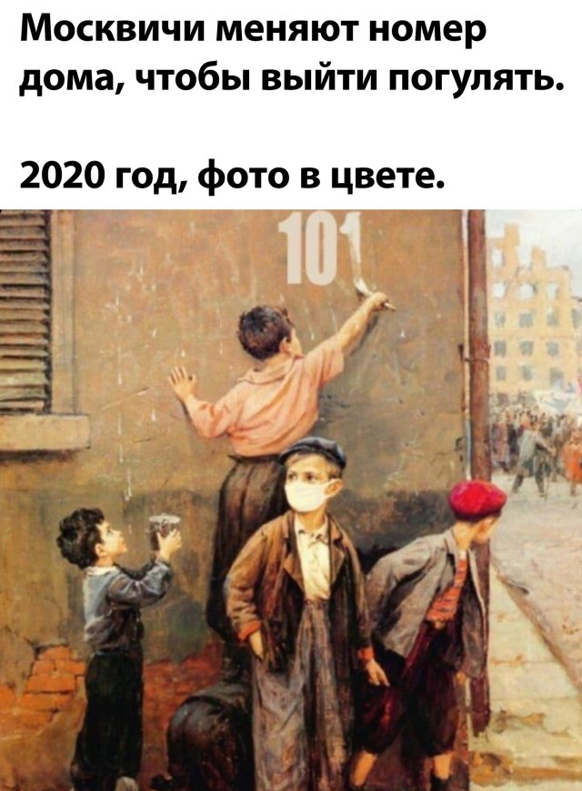 Смешные картинки вечер 1 июня 2020