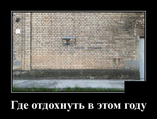 1591270477_demotivatory_10.jpg