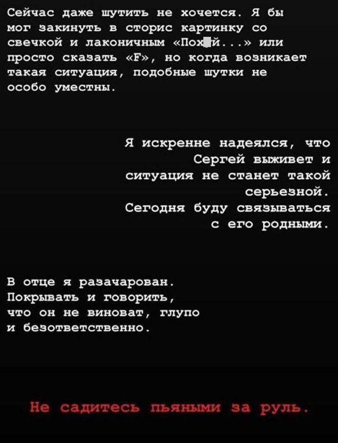 Комментарии родственников и друзей Сергея Захарова и Михаила Ефремова по поводу аварии (2 фото)
