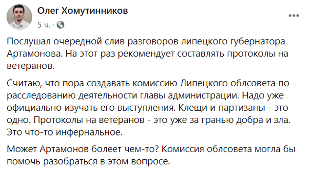 Пост Олега Хомутинникова