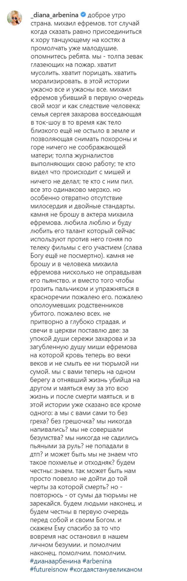Пост Дианы Арбениной