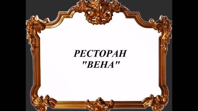 Ресторан Вена в Петербурге начала хх века