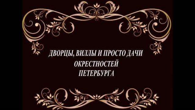 Дворцы, виллы и просто дачи окрестностей Петербурга начала ХХ века