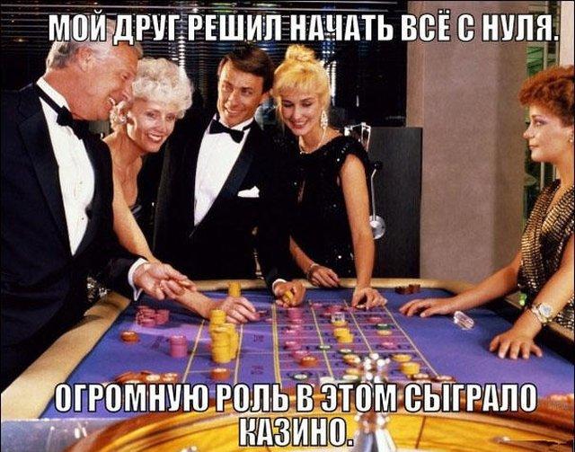 Популярные мемы про казино, правда игры (5 фото)