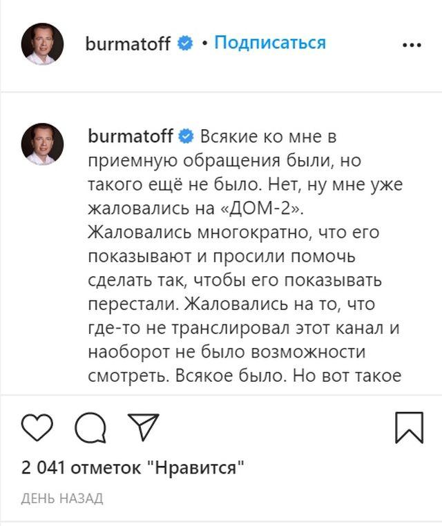 Твит Владимира Бурматова