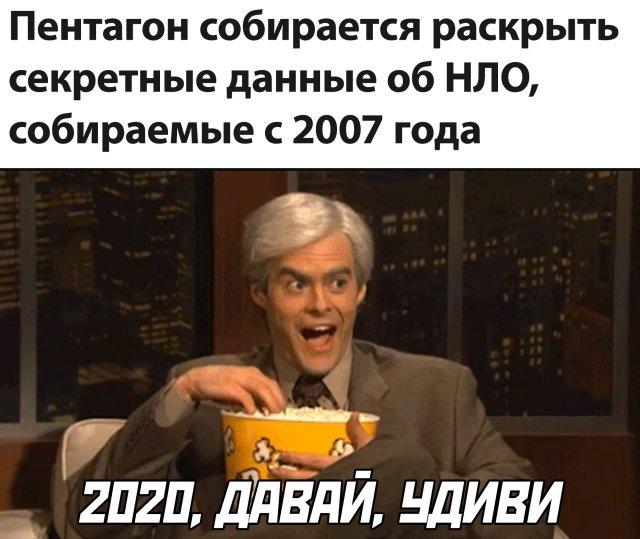 Смешные картинки 27 июля 2020