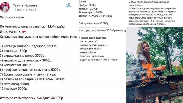 Блогерша-модель из Самары Танита Чочиева рассказала, во сколько она обойдется своему парню (20 фото)