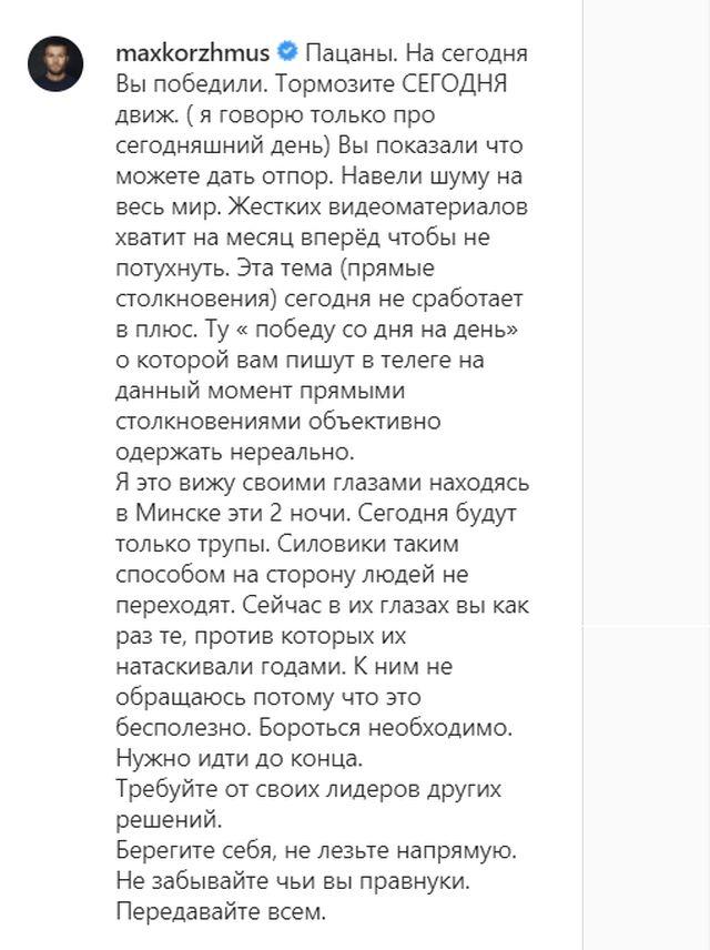 Пост Макса Коржа