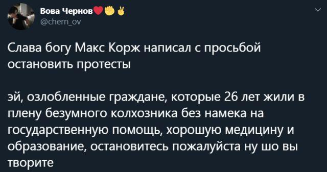 Реакции пользователей на пост Макса Коржа