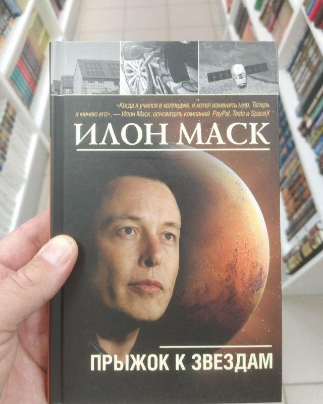 Книга Илона Маска