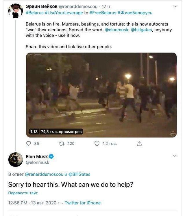 Твит про протесты
