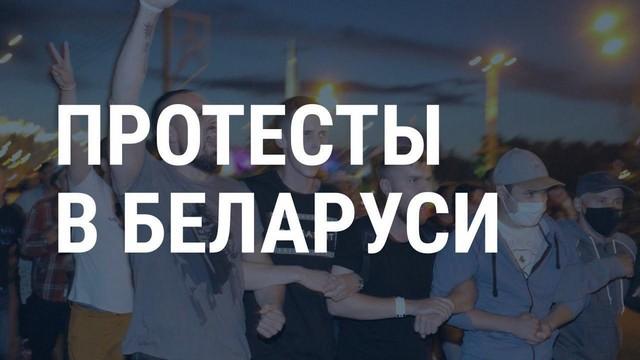 Протесты в Белоруссии: главные новости (13.08.2020)