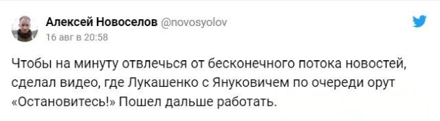 Мемы про Александра Лукашенко