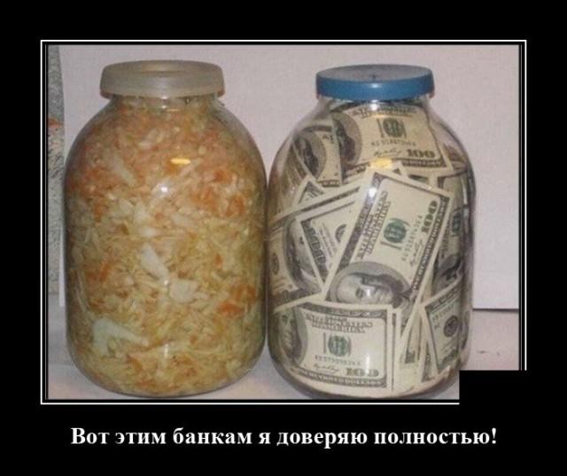 Демотиватор про банку с деньгами