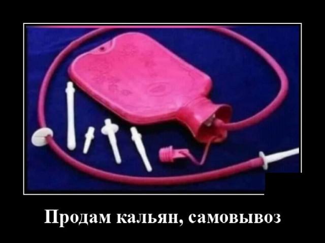 Демотиватор про грелку и кальян