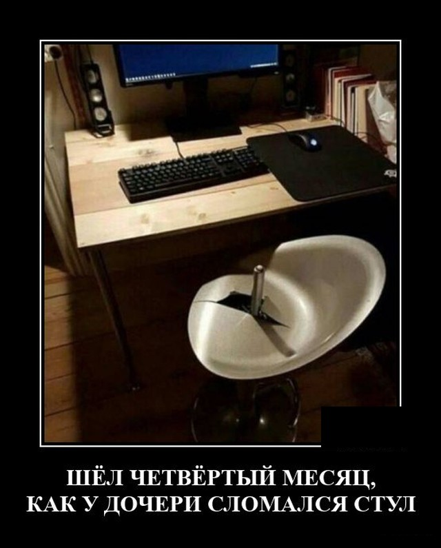 Демотиватор про сломанный стул дочери