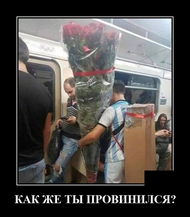 Демотиватор про парня с цветами
