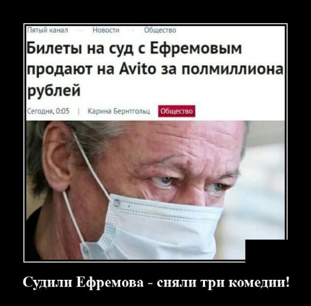Демотиватор про суд над Ефремовым