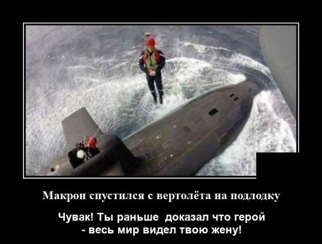 Демотиватор про Макрона и подводную лодку