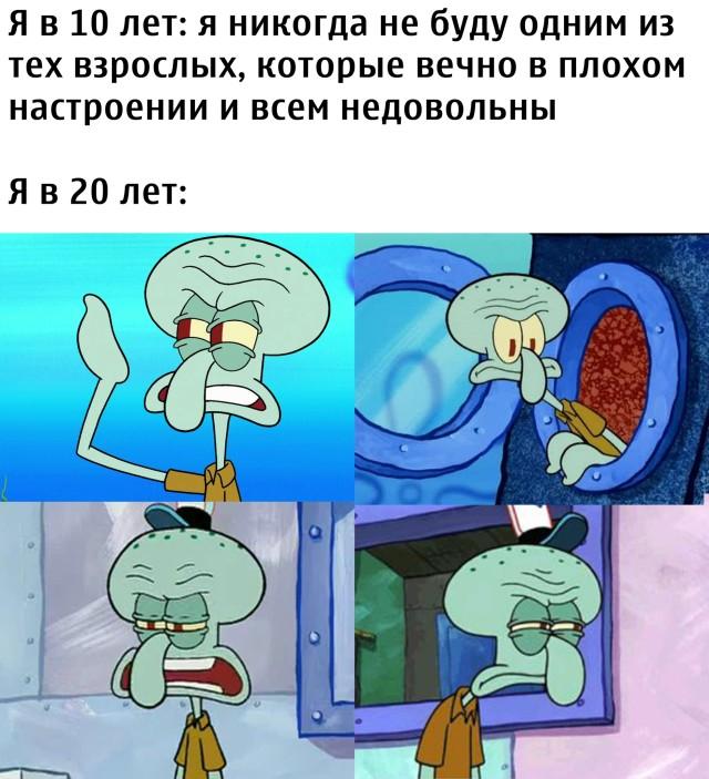 Мем про взросление
