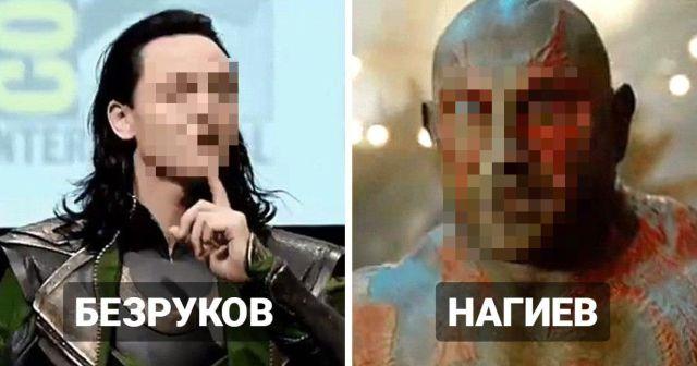 Если бы супергероев Marvel играли российские актеры
