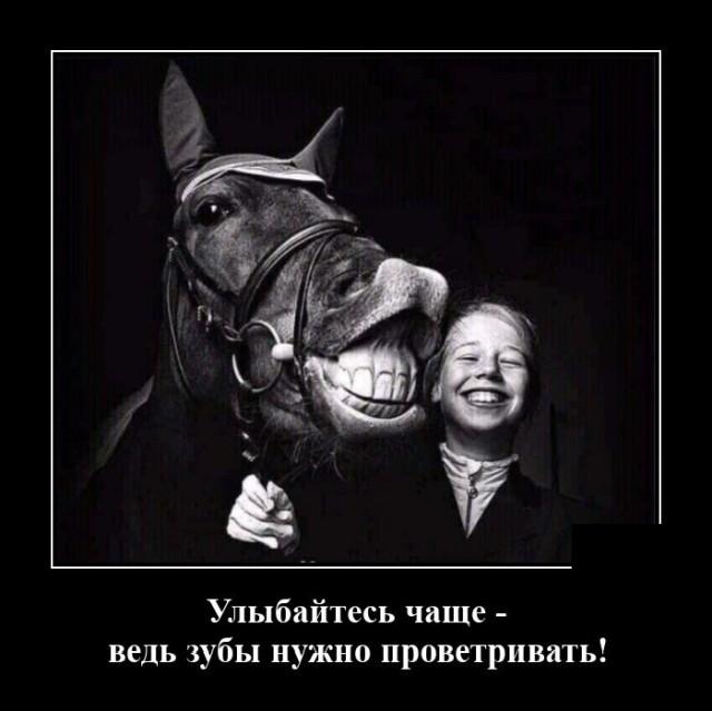 Демотиватор про улыбку