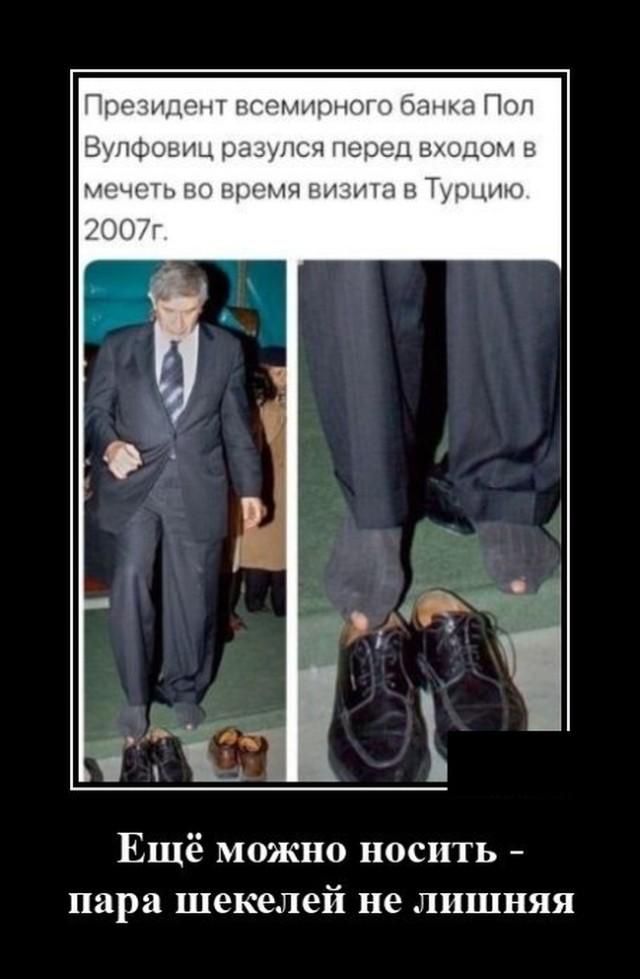 Демотиватор про президента Всемирного банка