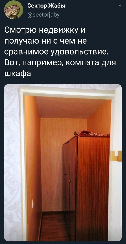 закрытая комната