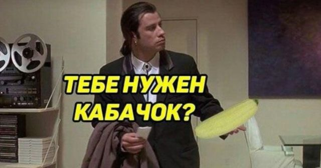 Мем про кабачок
