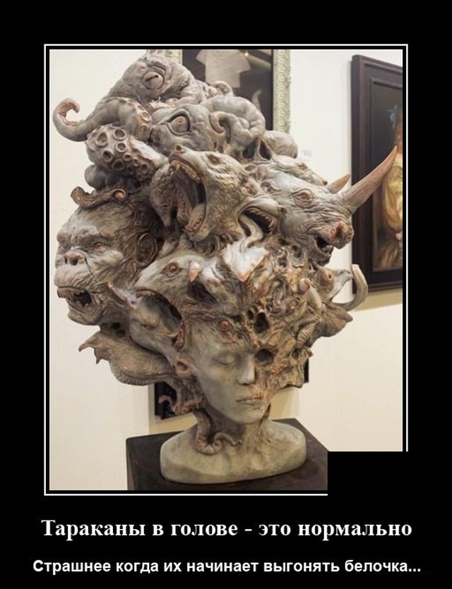 Демотиватор про тараканы в голове