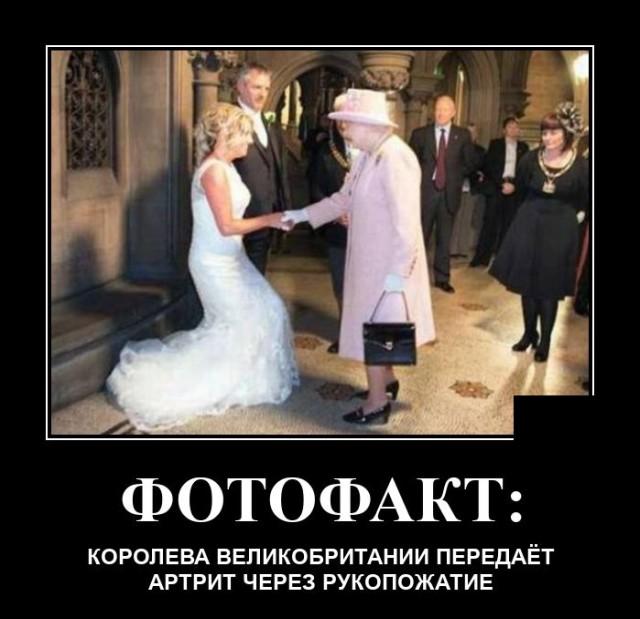 Демотиватор про королеву Великобритании