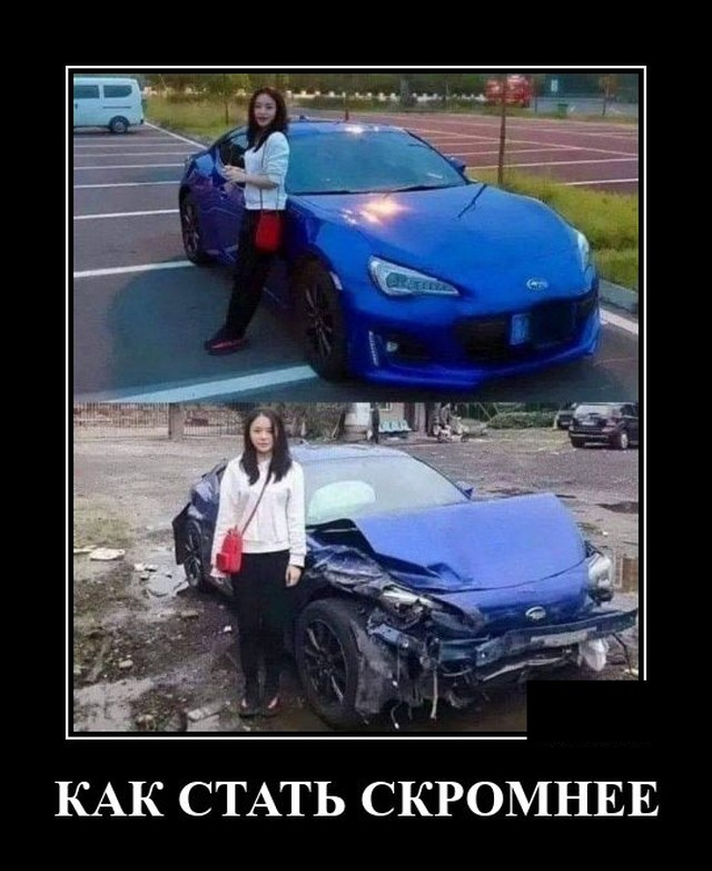 Демотиватор про скромность и разбитое авто