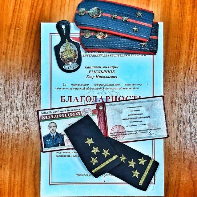 Пост капитана милиции Егора Емельянова