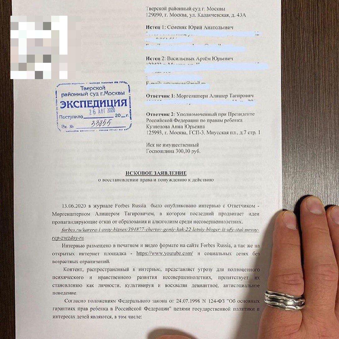 Учитель подал в суд на Моргенштерна