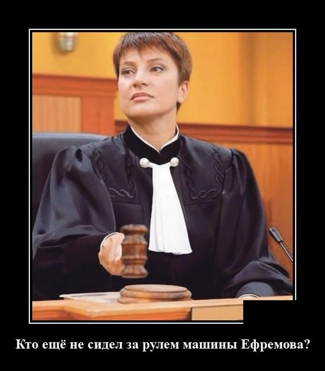 Демотиватор про автомобиль Ефремова