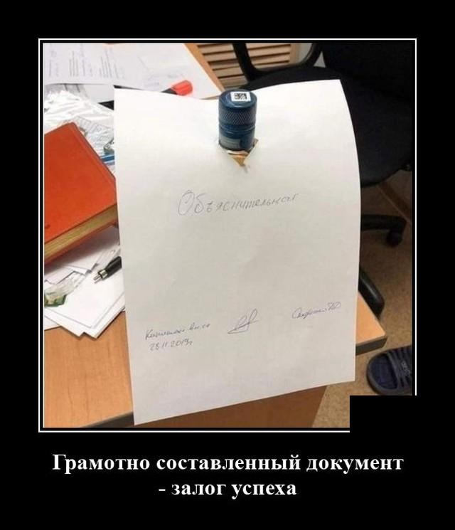 Демотиватор про грамотно составленный документ